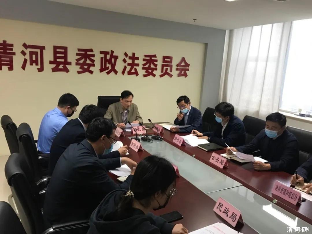 """清河县安排部署扫黑除恶专项斗争重点工作。坚决按时完成""""六清""""行动!"""
