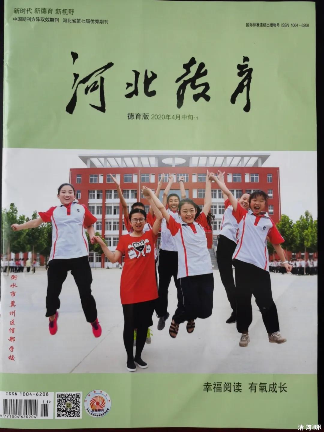 《河北教育》杂志报道我县王官庄校区农村教师专业成长经验
