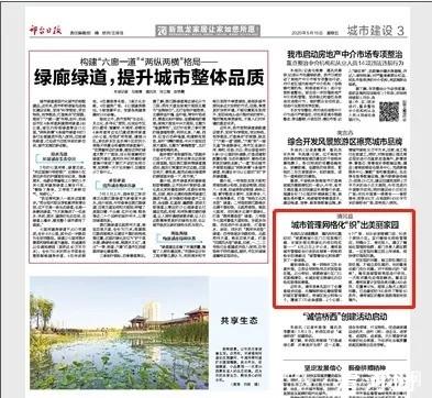 """清河县:城市管理网格化""""织""""出美丽家园"""