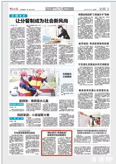 """清河县坝营镇 :""""理论学习+先锋实践""""探索党员培训新模式"""