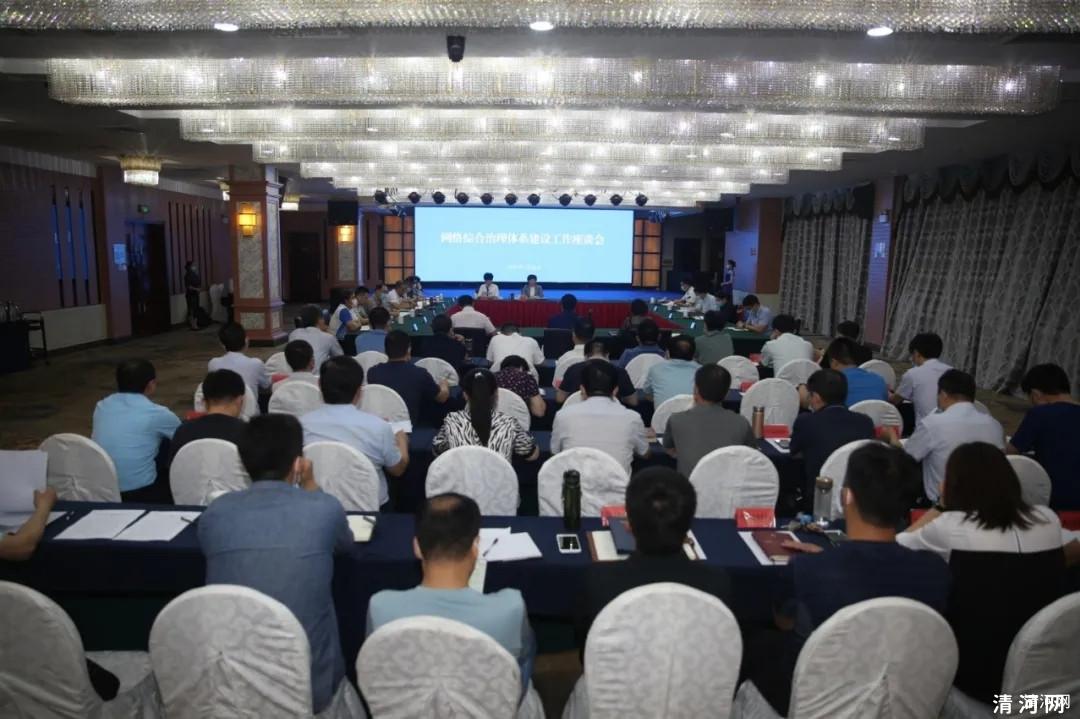 邢台市召开网络综合治理体系建设座谈会