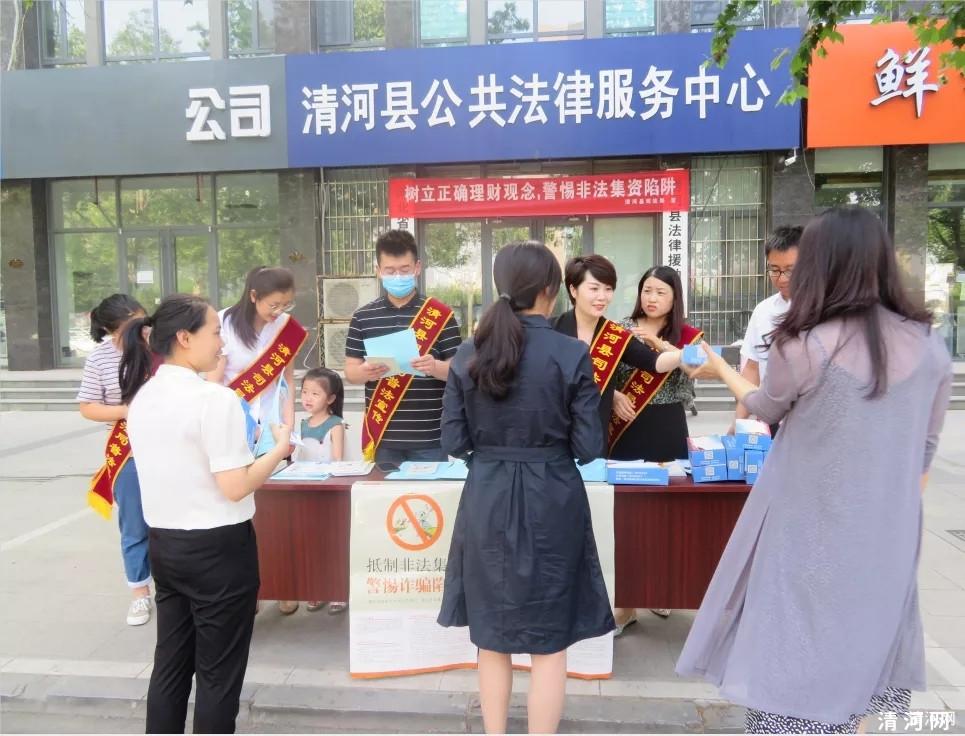 清河县司法局开展防范非法集资法治宣