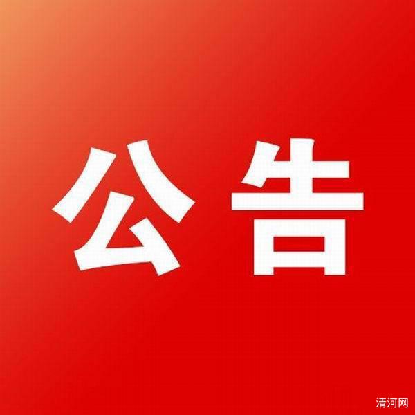 清河旅游产业发展大会宣传口号、形象标识(LOGO)、吉祥物、会歌的公告