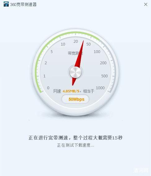 360宽带测速器