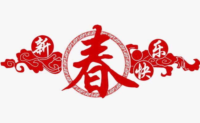 清河网祝各位朋友:新春快乐,牛年吉祥!