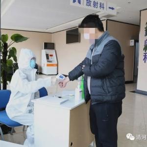 """30分钟出报告!清河县中心医院复工复产健康体检给您一颗""""定心丸"""""""